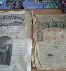 Старинные журналы и книги