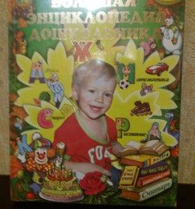 Новая. Большая энциклопедия дошкольника.