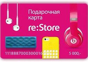 Покупаподарочные Карты re:Store