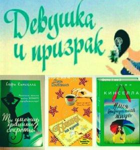 Книги Софи Кинселлы
