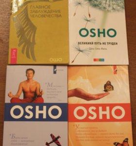 Ошо Osho книги