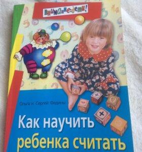 Методические пособия для воспитателя детского сада