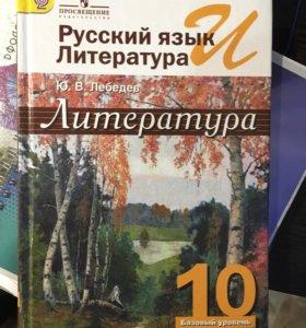 Учебники Литературы и Физики 10 класс.