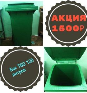 Бак мусорный ТБО 120 л