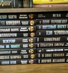 Книги серии S.T.A.L.K.E.R.