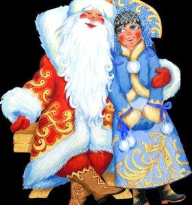 Пригласи деда мороза и снегурочку на дом!