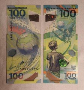 100 рублей Fifa 2018