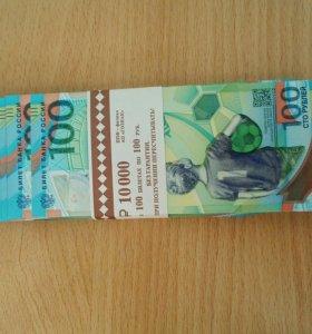 100 рублей к чемпионату мира ФИФА