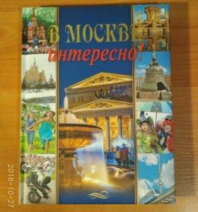 В МОСКВЕ ИНТЕРЕСНО!!!
