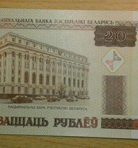 20 рублей (Беларусь мод. 2000г.) ПРЕСС