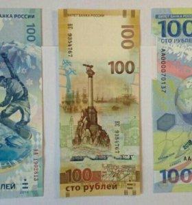 Набор банкнот 100 рублей Сочи Крым Футбол