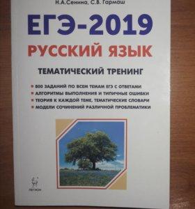 ЕГЭ Русский язык Тематический тренинг