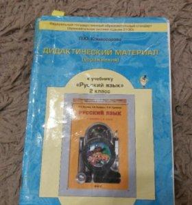 Дидактический материал по русскому языку 2 класс
