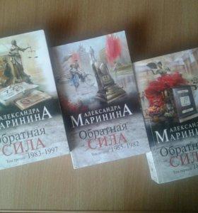 Комплект книг Александры Марининой