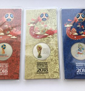 3 х 25 рублей. Чемпионат мира по футболу. Цветные