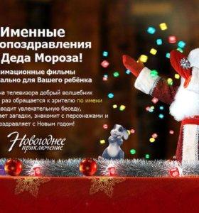Поздравление от Деда Мороза!!