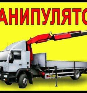 Кран-борт Манипулятор Воровайка