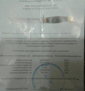 Финка НКВД 95х18