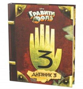 Дневник Gravity Falls