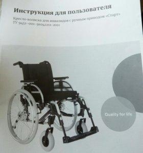 Кресло коляска для инвалидов «Старт»