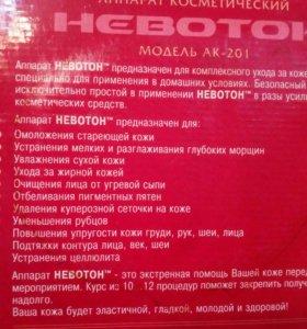 Аппарат косметический НЕВОТОН