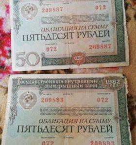 2 облигации