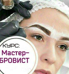 """Экспресс Курс """"Мастер Бровист"""""""