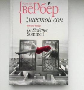 Книга «Шестой сон» Вербер
