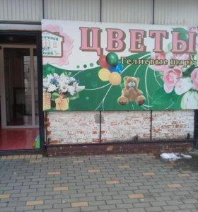 Цветночный магазин