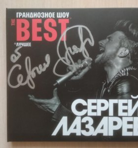 Сергей Лазарев  The Best (DVD,АВТОГРАФ)