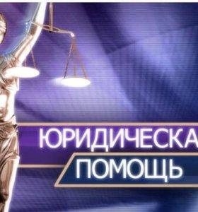 Юридическая помощь. Юрист
