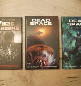 Комиксы Dead Space + Ужас Данвича