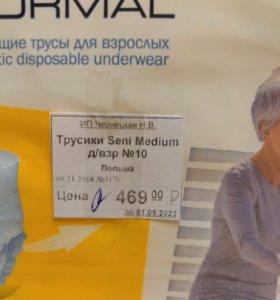 Трусики-памперсы для взрослых