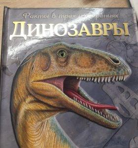Интересная книга для детей о динозаврах