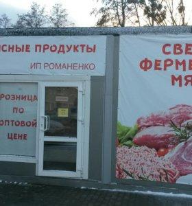 Свежие мясные продукты
