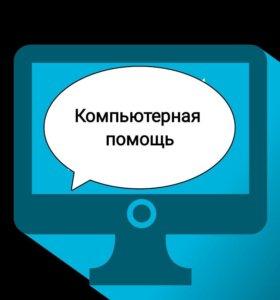 Компьютерная помощь - Ремонт/обслуживание