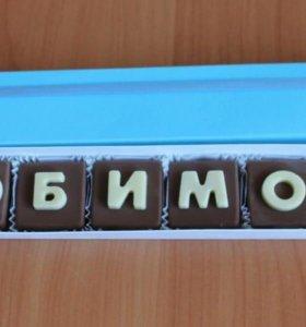 Шоколадные наборы!