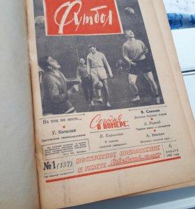 Футбол. Воскресное приложение к газете