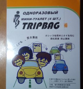 Дорожный мини туалет одноразовый Tripbag