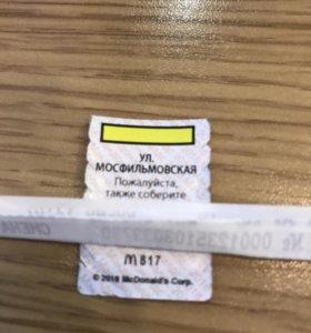 Стикеры Макдональдс монополия