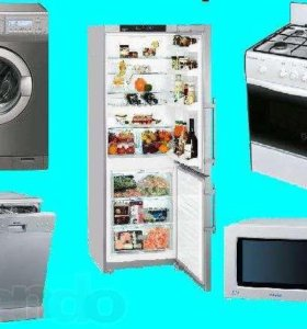 Ремонт стиральных машин, холод. И др. быт. техники
