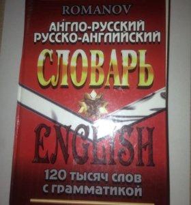 Англо- русский руский-англо словарь