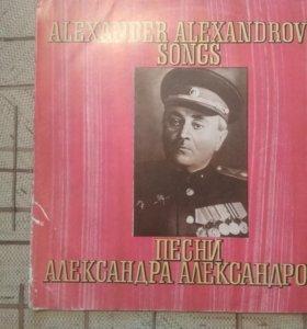 Песни Александра Александрова