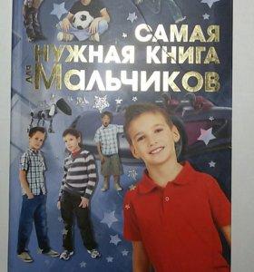 """Книга """"Самая нужная книга для мальчиков"""""""