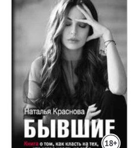 Наташа Краснова бывшие