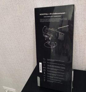 Монопод с 3D-стабилизатор