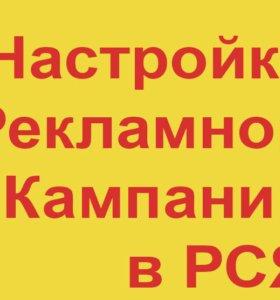 Настройка контекстной рекламы в ЯндексДирект (РСЯ)