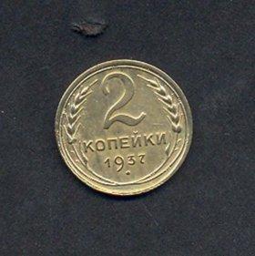 2 КОПЕЙКИ 1937 5