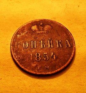 копейка 1854 год