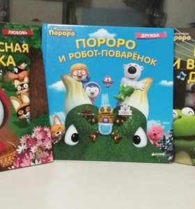 Детские книги Пороро набор